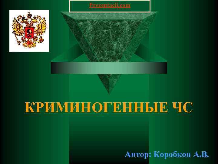 Prezentacii. com КРИМИНОГЕННЫЕ ЧС     Автор: Коробков А. В.