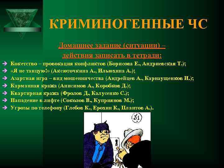КРИМИНОГЕННЫЕ ЧС     Домашнее задание (ситуации) –