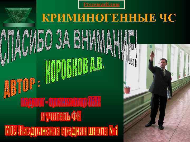 Prezentacii. com КРИМИНОГЕННЫЕ ЧС