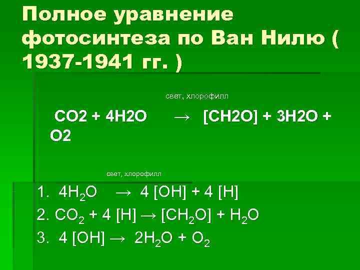 Полное уравнение фотосинтеза по Ван Нилю ( 1937 -1941 гг. )