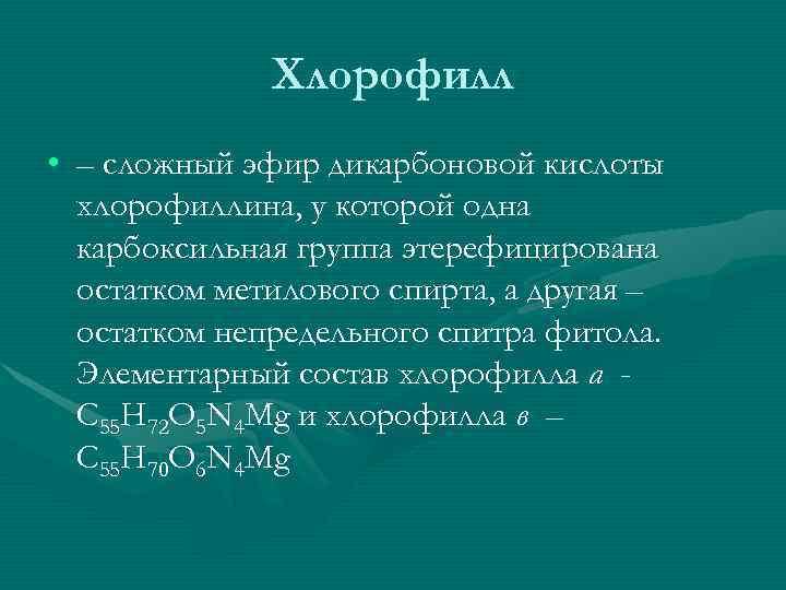 Хлорофилл • – сложный эфир дикарбоновой кислоты  хлорофиллина, у которой