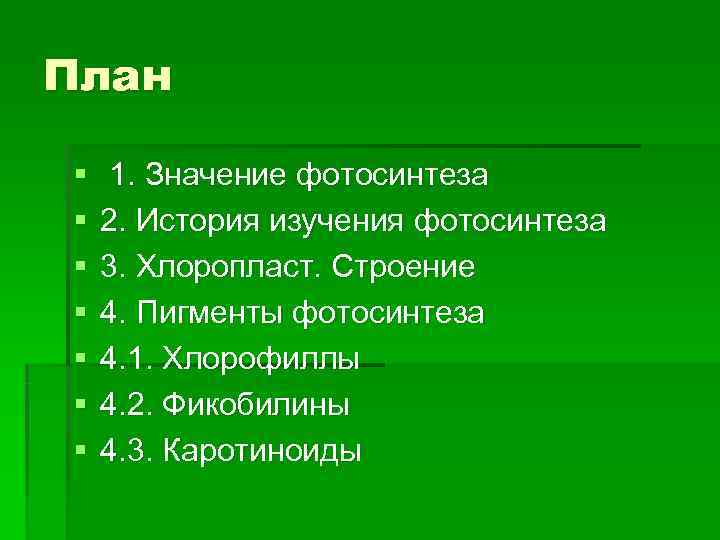 План §  1. Значение фотосинтеза §  2. История изучения фотосинтеза §