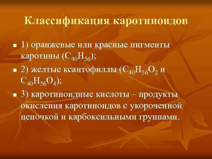 Классификация каротиноидов n  1) оранжевые или красные пигменты каротины (С 40