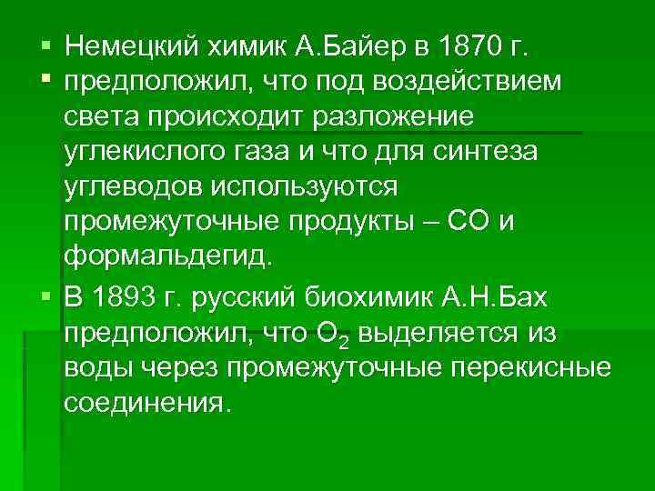 § Немецкий химик А. Байер в 1870 г. . предположил, что под воздействием