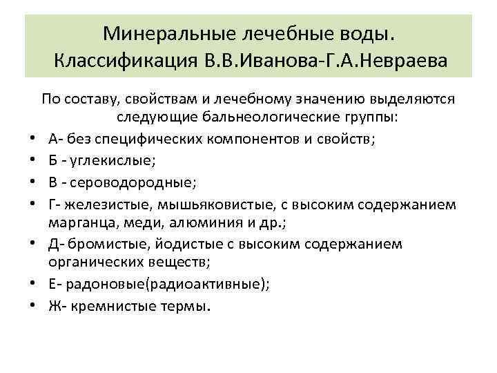 Минеральные лечебные воды.  Классификация В. В. Иванова-Г. А. Невраева По