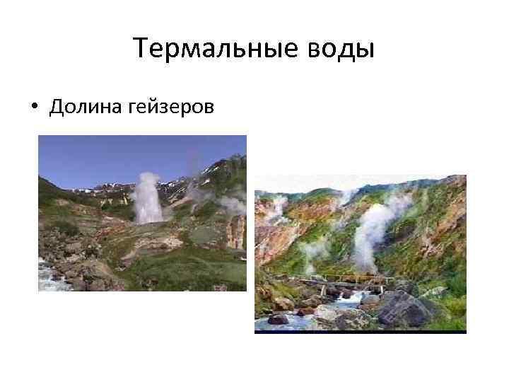 Термальные воды • Долина гейзеров