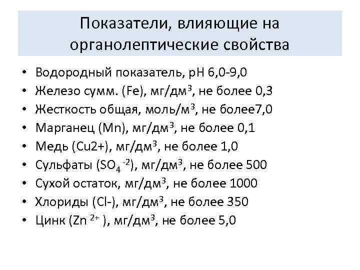 Показатели, влияющие на   органолептические свойства •  Водородный показатель,