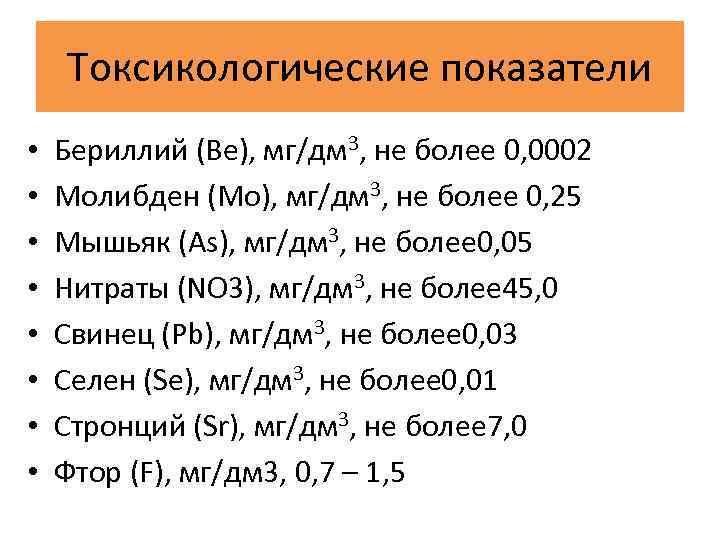 Токсикологические показатели •  Бериллий (Be), мг/дм 3, не более 0, 0002