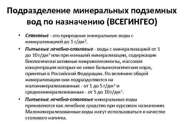 Подразделение минеральных подземных вод по назначению (ВСЕГИНГЕО)  • Столовые - это природные минеральные