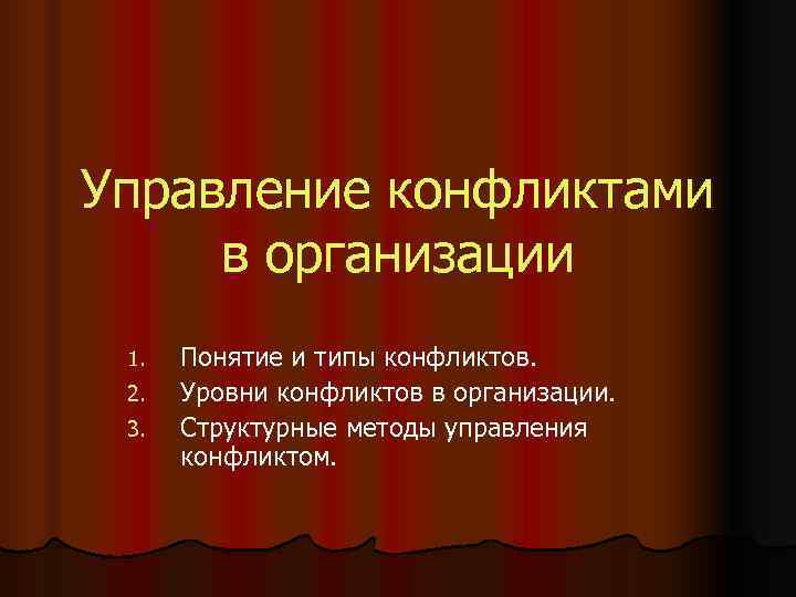 Управление конфликтами в организации 1.  Понятие и типы конфликтов.  2.  Уровни