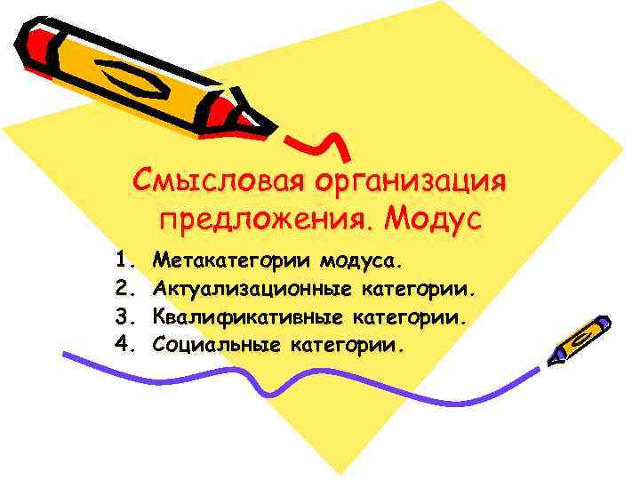 Смысловая организация  предложения. Модус 1.  Метакатегории модуса. 2.  Актуализационные категории.