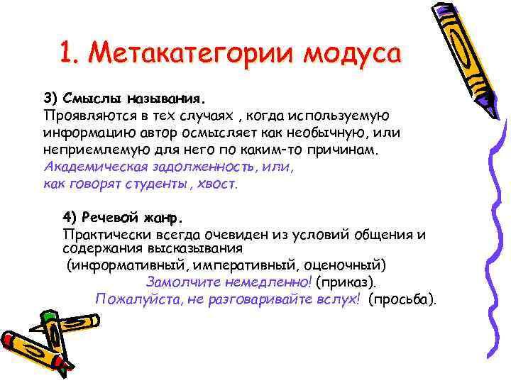 1. Метакатегории модуса 3) Смыслы называния. Проявляются в тех случаях , когда используемую