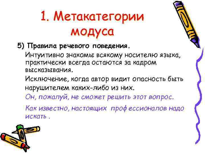 1. Метакатегории  модуса 5) Правила речевого поведения.  Интуитивно знакомы всякому носителю