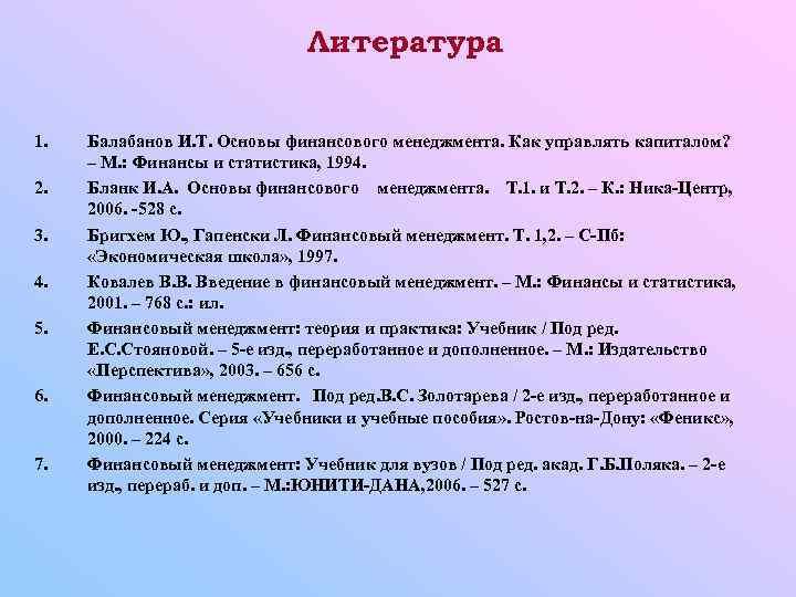 Литература  1.  Балабанов И. Т. Основы финансового