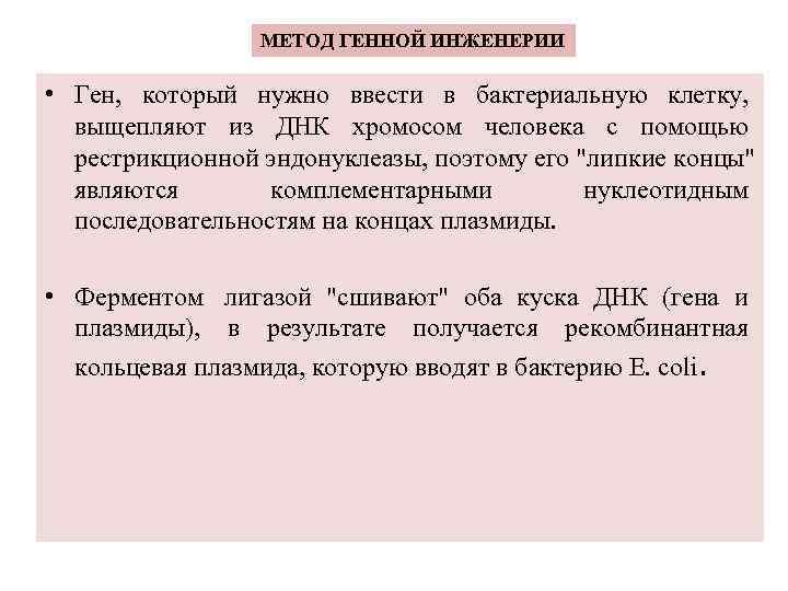 МЕТОД ГЕННОЙ ИНЖЕНЕРИИ  • Ген, который нужно ввести в бактериальную