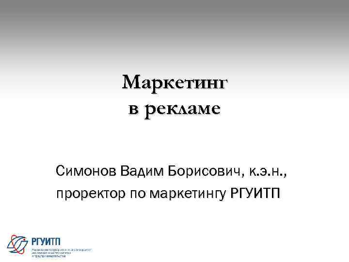 Маркетинг   в рекламе Симонов Вадим Борисович, к. э. н.