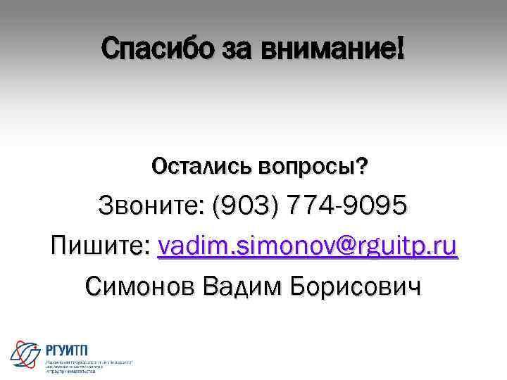 Спасибо за внимание!   Остались вопросы? Звоните: (903) 774 -9095 Пишите: