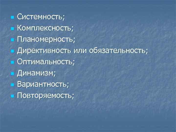 n  Системность; n  Комплексность; n  Планомерность; n  Директивность или обязательность;