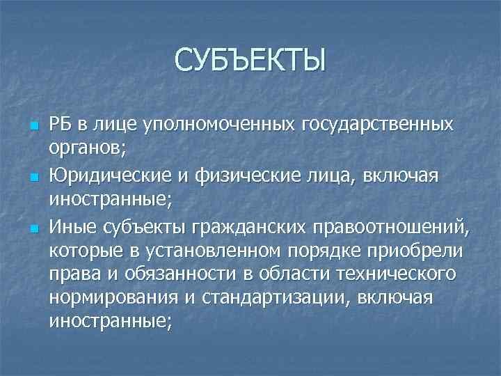 СУБЪЕКТЫ n  РБ в лице уполномоченных государственных органов; n
