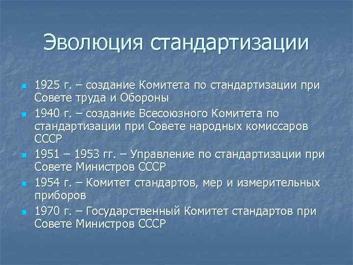 Эволюция стандартизации n  1925 г. – создание Комитета по стандартизации при Совете