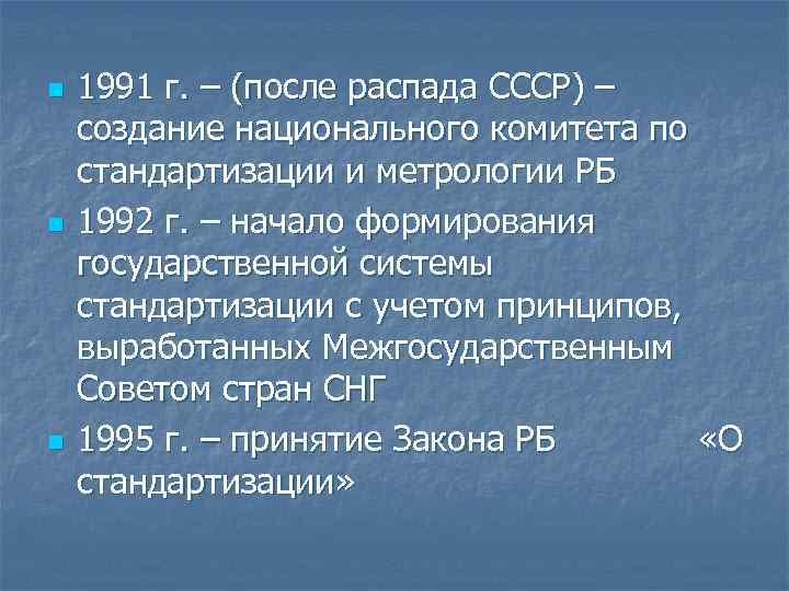 n  1991 г. – (после распада СССР) – создание национального комитета по стандартизации