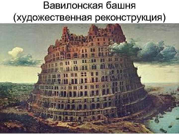 Вавилонская башня (художественная реконструкция)