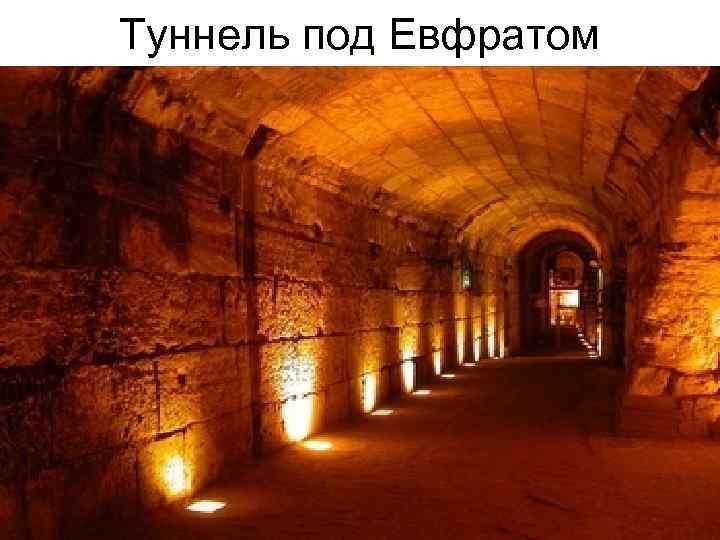 Туннель под Евфратом