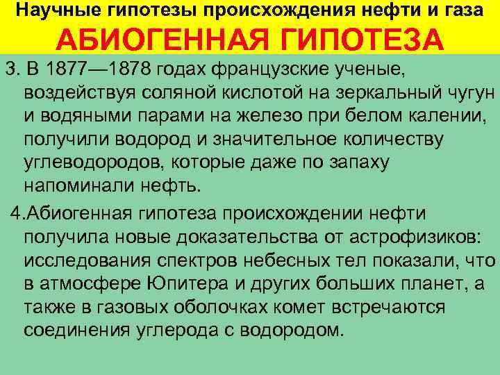 Научные гипотезы происхождения нефти и газа АБИОГЕННАЯ ГИПОТЕЗА 3. В 1877— 1878 годах