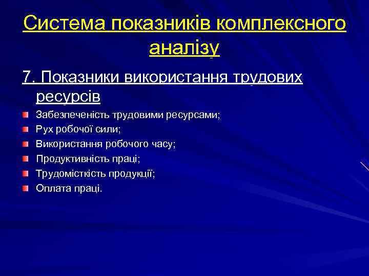 Система показників комплексного   аналізу 7. Показники використання трудових  ресурсів Забезпеченість трудовими