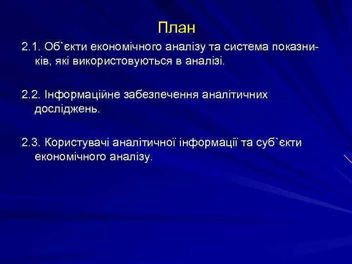 План 2. 1. Об`єкти економічного аналізу та система показни-