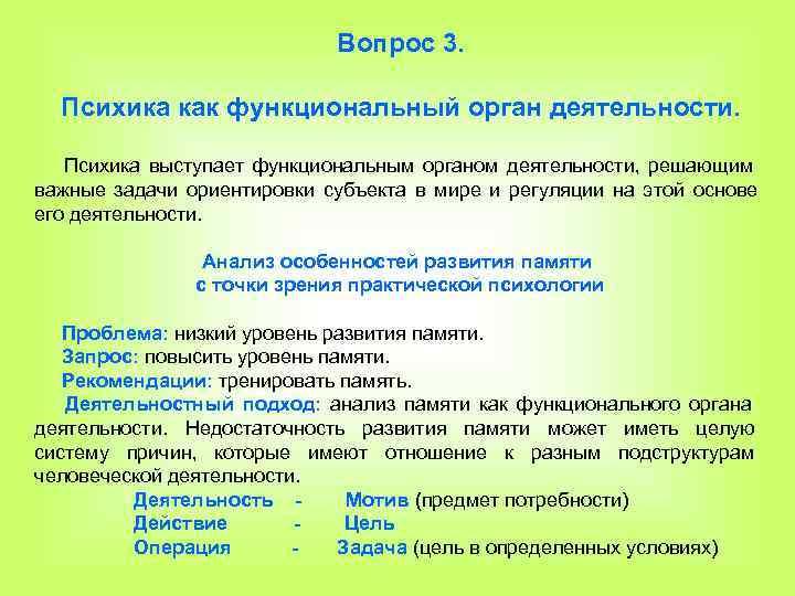 Вопрос 3. Психика как функциональный орган деятельности. Психика