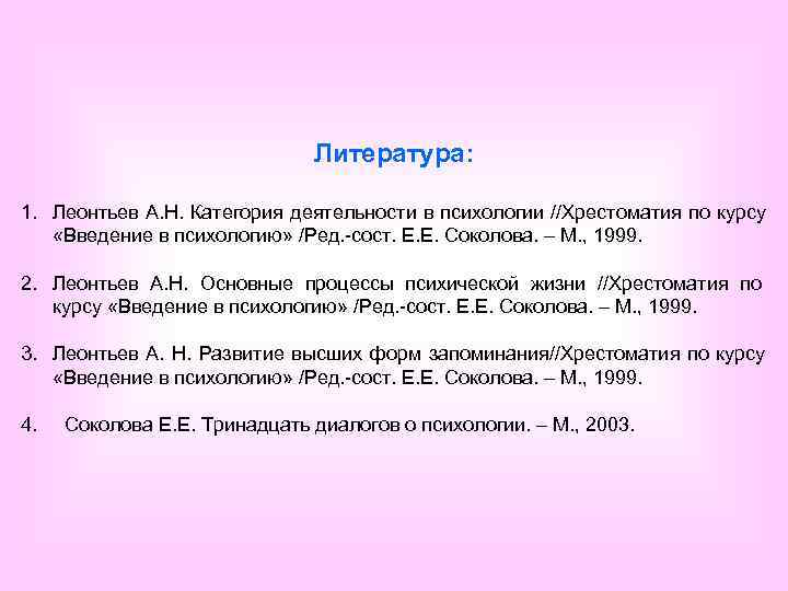 Литература:  1. Леонтьев А. Н. Категория деятельности в