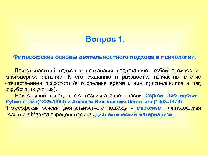 Вопрос 1. Философские основы деятельностного подхода в психологии.