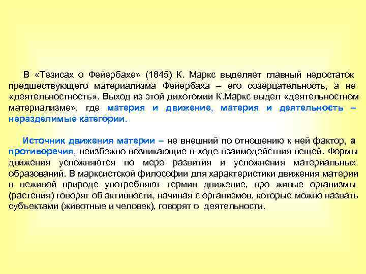 В «Тезисах о Фейербахе» (1845) К. Маркс выделяет главный недостаток предшествующего материализма