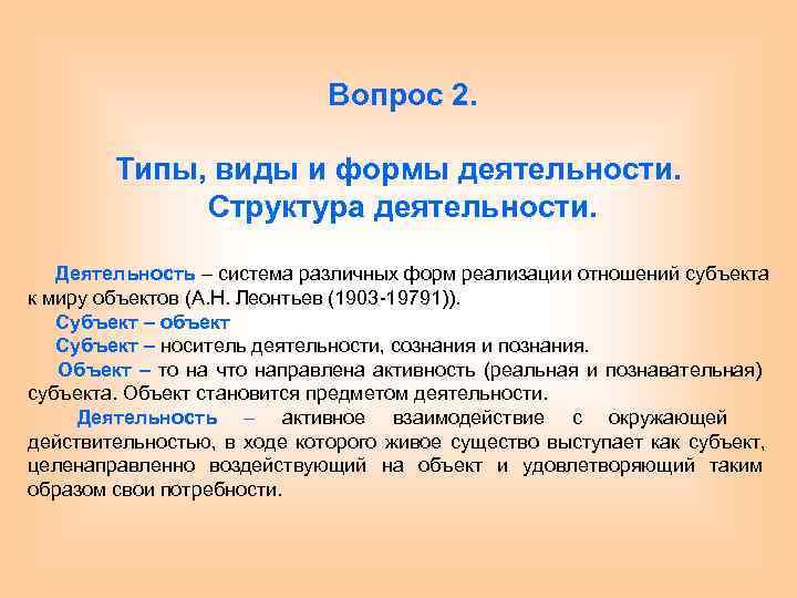 Вопрос 2.  Типы, виды и формы деятельности.