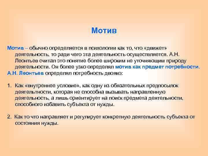 Мотив – обычно определяется в психологии как то,