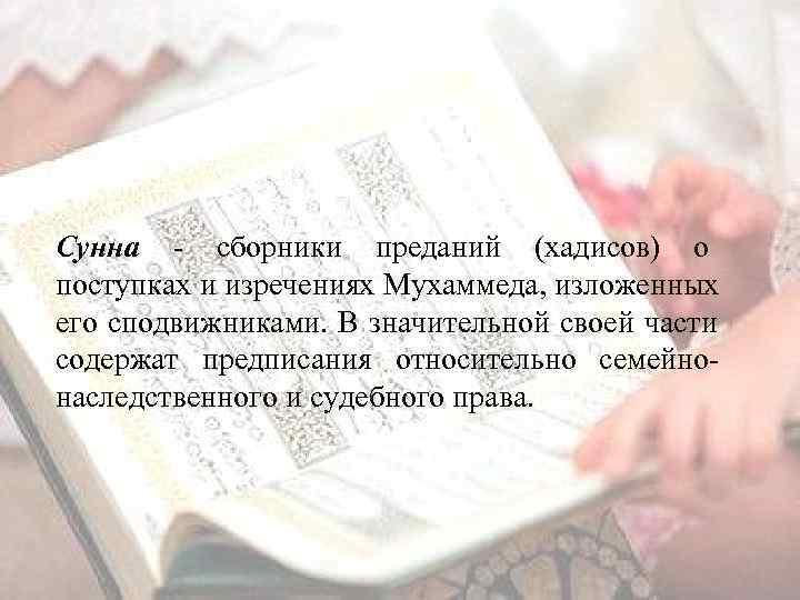 Сунна - сборники преданий (хадисов) о поступках и изречениях Мухаммеда, изложенных его сподвижниками. В
