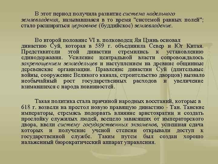 В этот период получила развитие система надельного землевладения, называвшаяся в то время