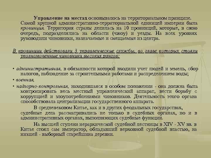 Управление на местах основывалось на территориальном принципе. Самой крупной административно-территориальной единицей империи