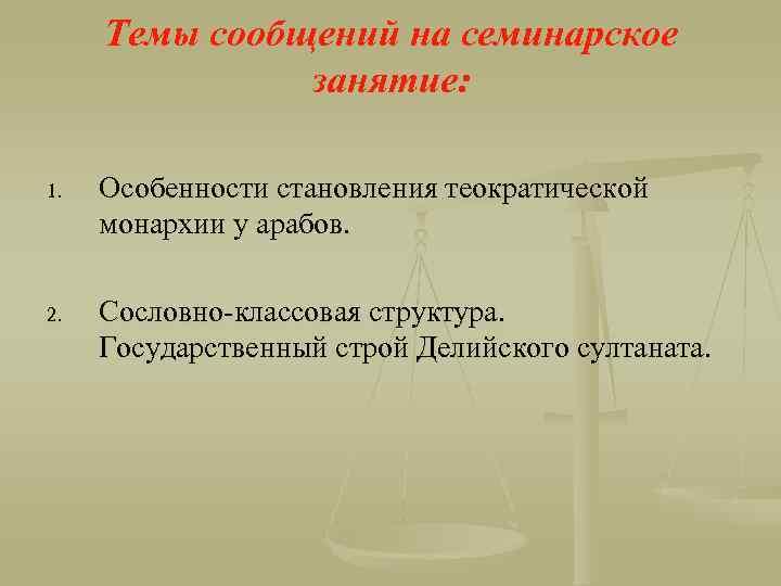 Темы сообщений на семинарское    занятие:  1.  Особенности становления