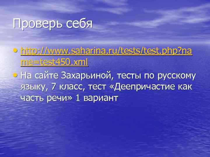 Проверь себя  • http: //www. saharina. ru/tests/test. php? na  me=test 450. xml