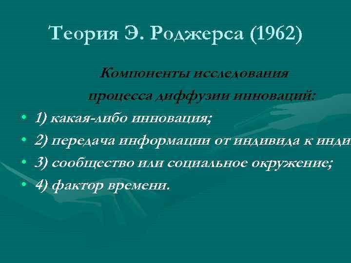 Теория Э. Роджерса (1962)    Компоненты исследования   процесса диффузии