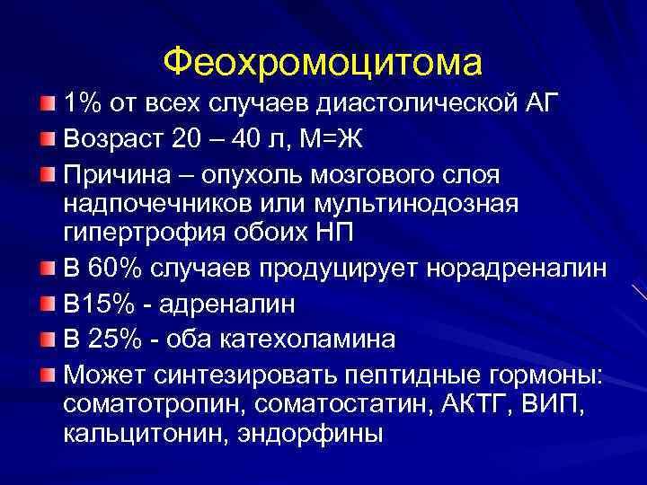 Феохромоцитома 1% от всех случаев диастолической АГ Возраст 20 – 40 л, М=Ж