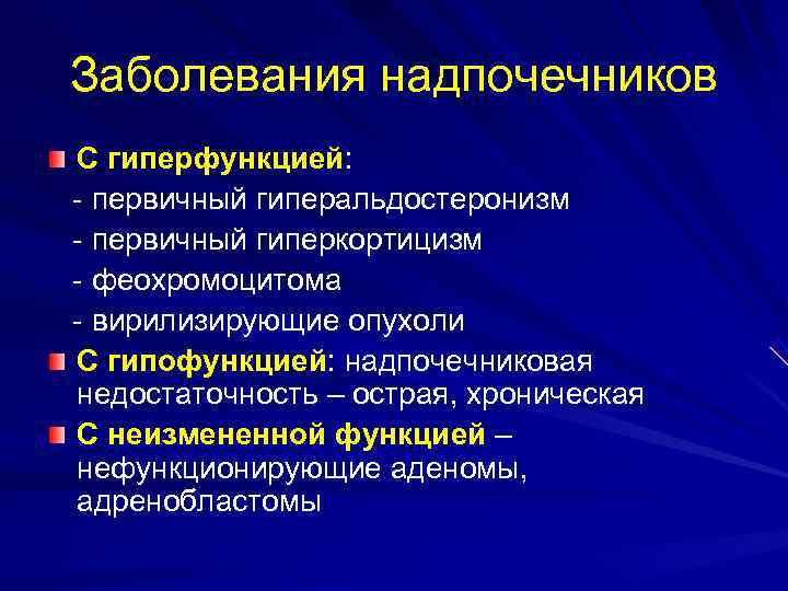 Заболевания надпочечников С гиперфункцией: - первичный гиперальдостеронизм - первичный гиперкортицизм - феохромоцитома - вирилизирующие