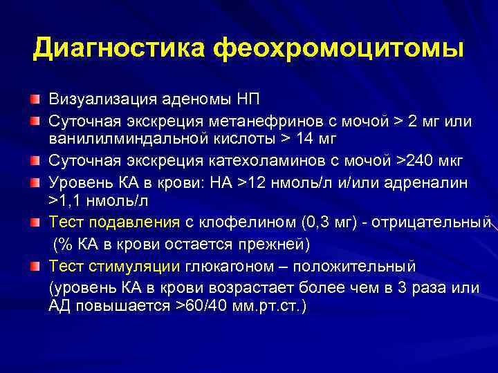 Диагностика феохромоцитомы Визуализация аденомы НП Суточная экскреция метанефринов с мочой > 2 мг или