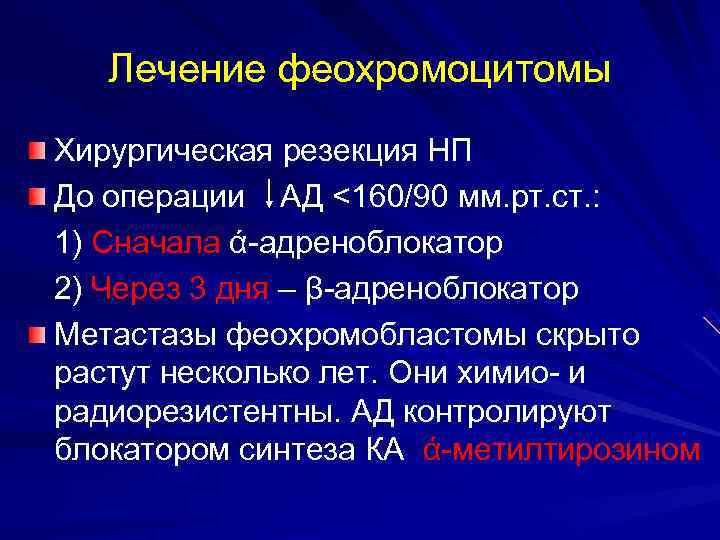 Лечение феохромоцитомы Хирургическая резекция НП До операции АД <160/90 мм. рт. ст.