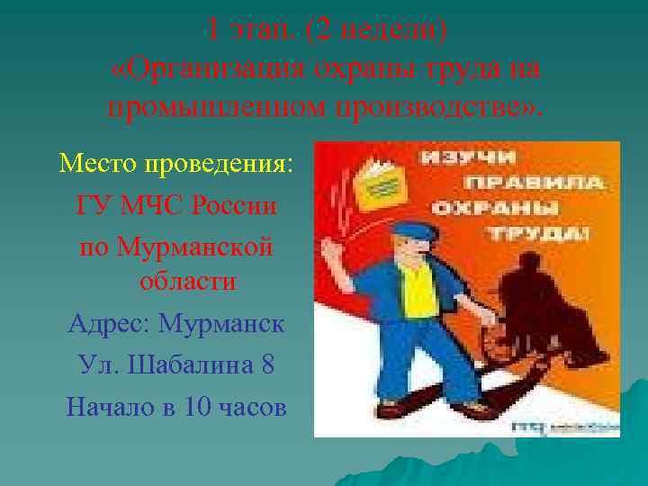 1 этап. (2 недели) «Организация охраны труда на  промышленном производстве»