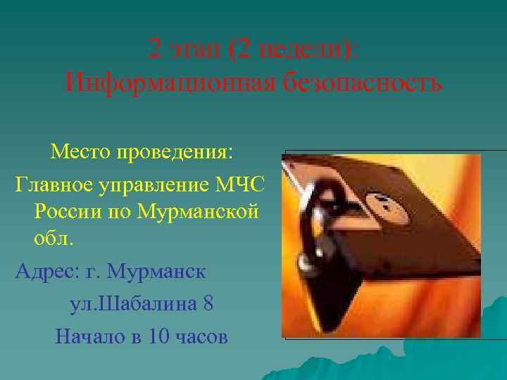 2 этап (2 недели): Информационная безопасность Место проведения: Главное управление МЧС