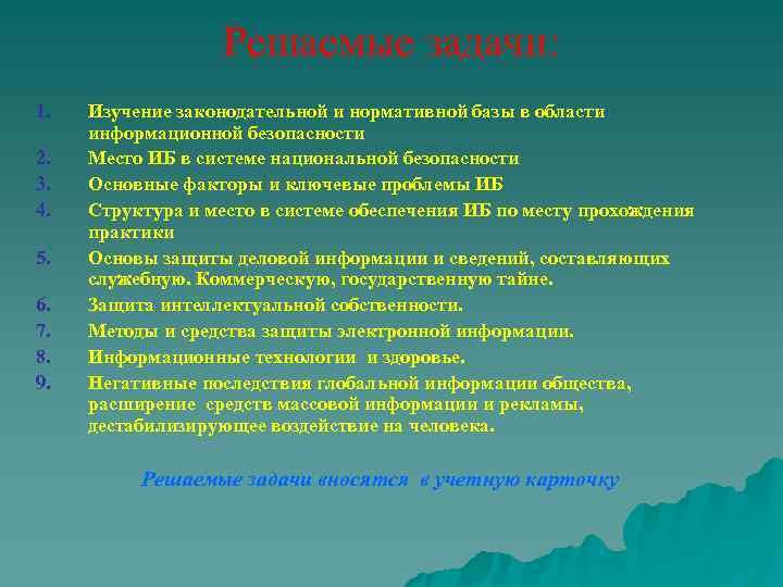 Решаемые задачи: 1.  Изучение законодательной и нормативной базы в