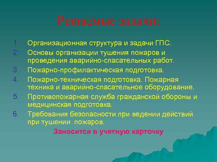 Решаемые задачи: 1.  Организационная структура и задачи ГПС. 2.  Основы